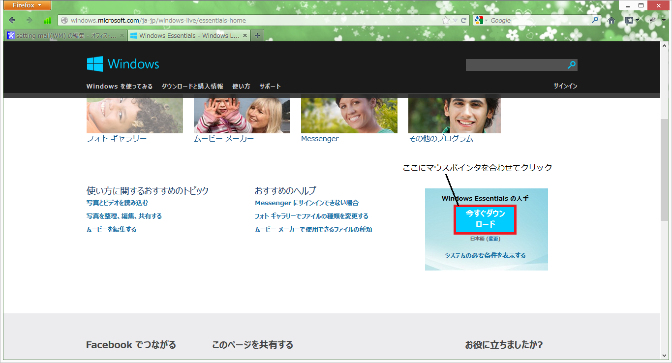 Windows Essentialsの取得方法②