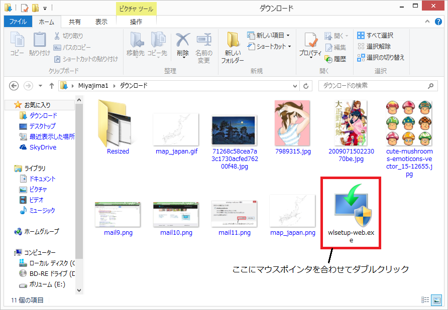 Windows Live Mail 2012の設定方法①