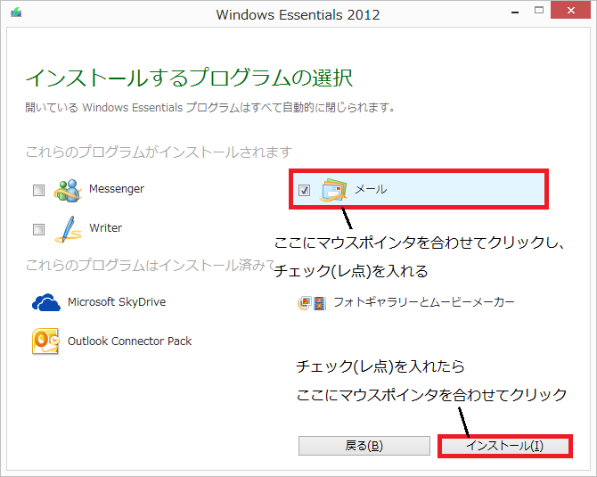 Windows Live Mail 2012の設定方法③
