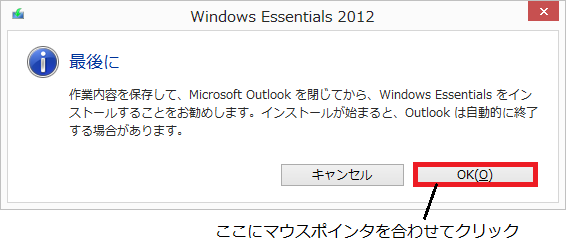 Windows Live Mail 2012の設定方法④
