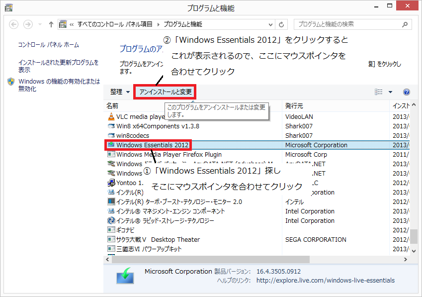 Windows Live Mail 2012の削除方法②