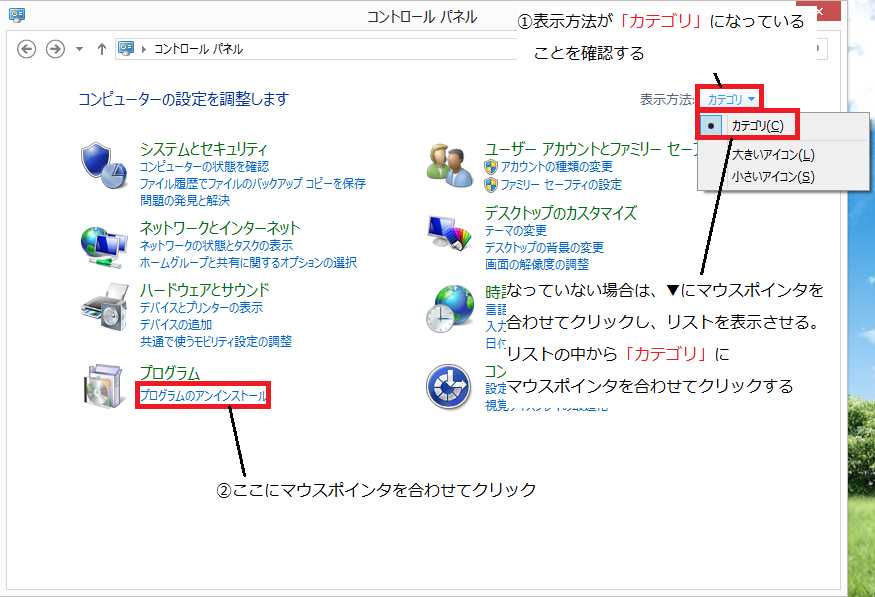 Windows Live Mail 2012の削除方法②-2
