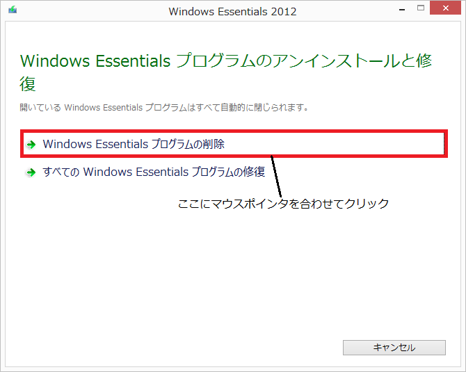 Windows Live Mail 2012の削除方法③