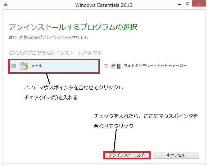 Windows Live Mail 2012の削除方法④