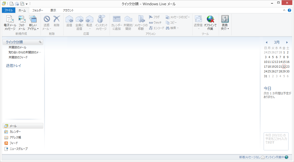 Windows Live Mail2012起動直後