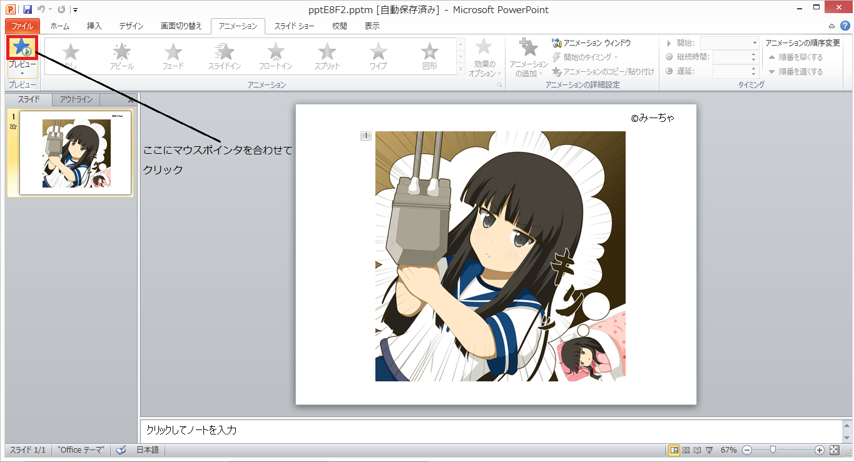 アニメーションの確認 左上に「プレビュー」というボタンがあるので、そこにマウスポインタを合わ..