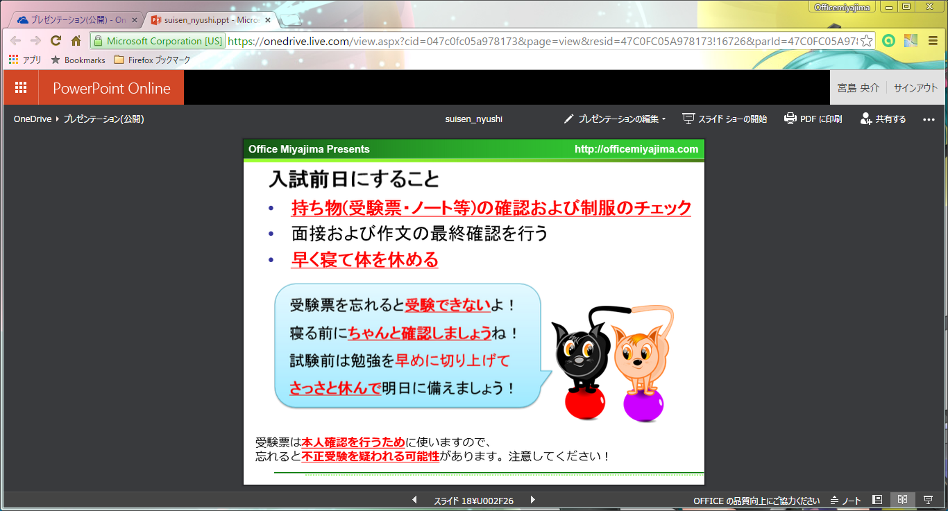 Office Onlineで使用した場合